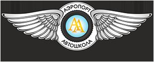 Автошкола Аэропорт