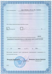 Лицензия новая_0001