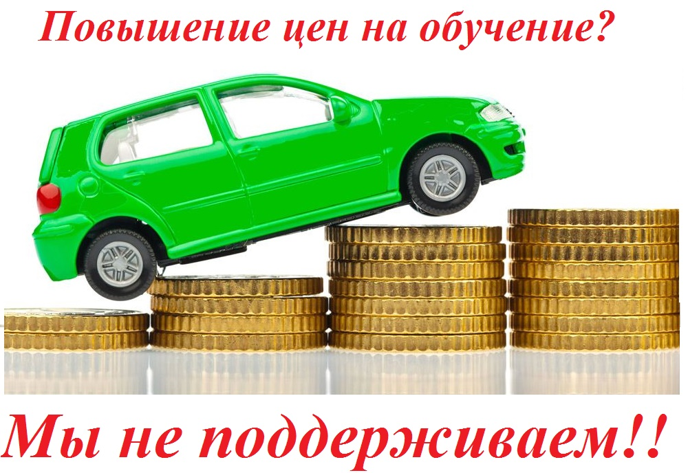 povyishenie-tsen-na-avtomobili