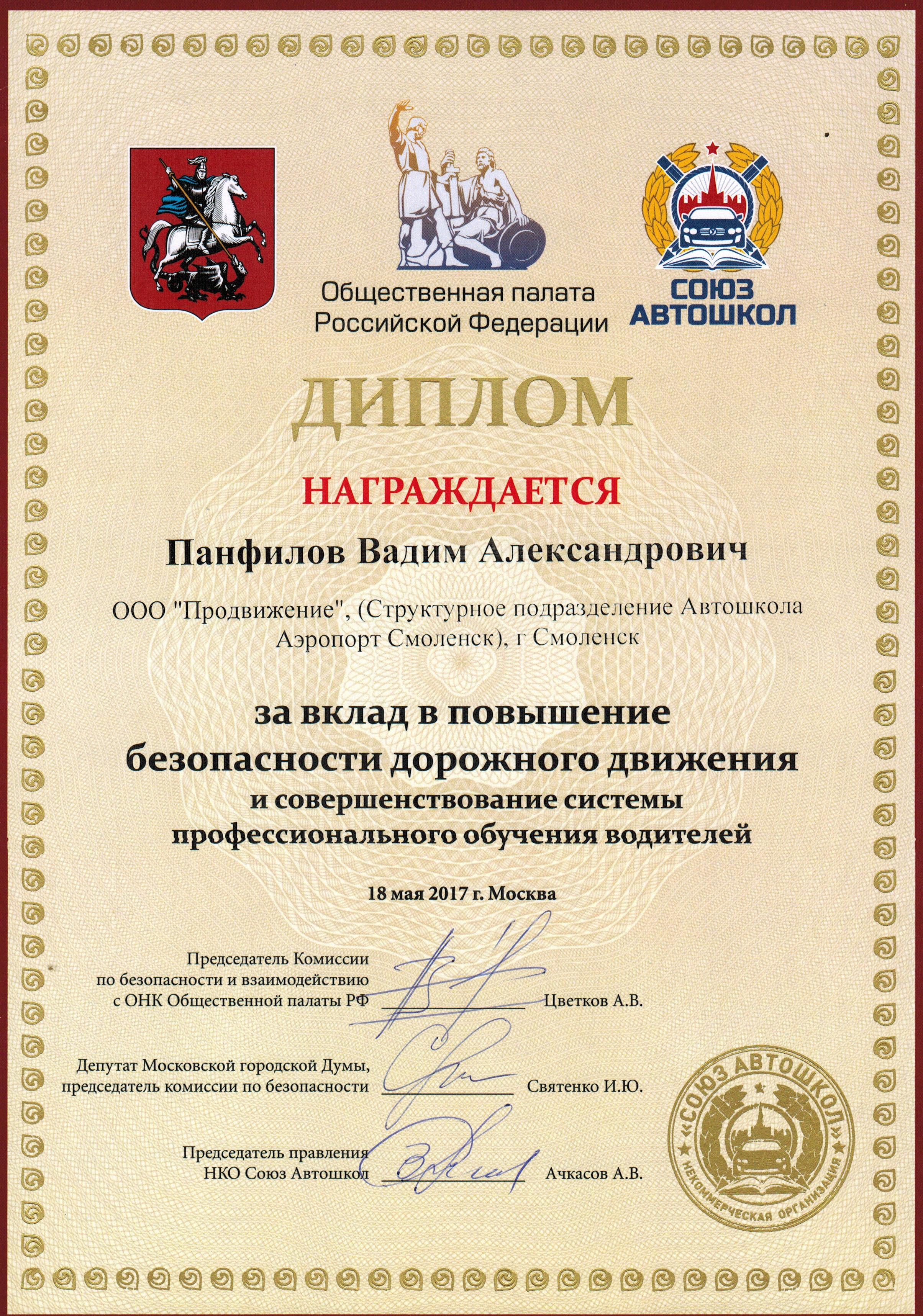 Автошкола Аэропорт в Смоленске Наш диплом